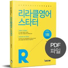 리라클영어 스타터(PDF 파일제공) 교재