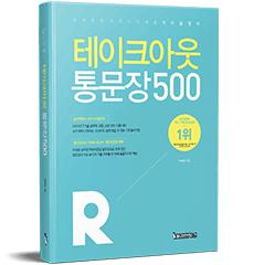 리라클영어 테이크아웃 통문장500 교재 교재