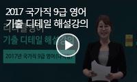 2017 국가직 9급 영어<br>기출 디테일 해설강의 무료동영상