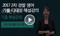 2017 경찰 2차 영어<br>기출 디테일 해설강의 무료동영상