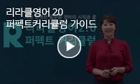 리라클영어2.0<br>퍼펙트커리큘럼 가이드 무료동영상