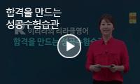 합격을 만드는<br>성공수험습관 무료동영상