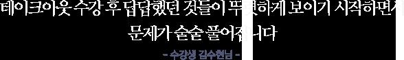 테이크아웃 수강 후 답답했던 것들이 뚜렷하게 보이기 시작하면서 문제가 술술 풀어집니다 - 수강생 김수현님