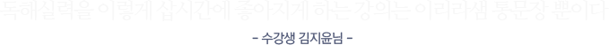 독해실력을 이렇게 삽시간에 좋아지게 하는 강의는 이리라샘 통문장 뿐이다 - 수강생 김지윤님