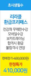 환급패스_41만원