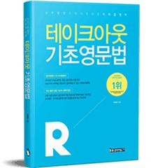 리라클영어 테이크아웃 기초영문법 교재 교재