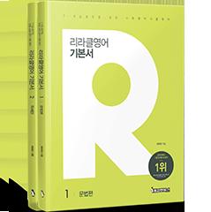 리라클영어 기본서 (전 2권) 교재
