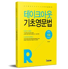 리라클영어 테이크아웃 기초영문법 교재 (2019 개정판) 교재