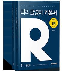 리라클영어 기본서 (전 2권) (2019 개정판) 교재