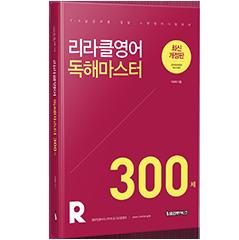 리라클영어 독해 마스터 300제 교재 (2019 개정판) 교재