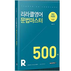 리라클영어 문법 마스터 500제 교재 (2019 개정판) 교재