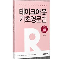 리라클영어 테이크아웃 기초영문법 교재 (2020 개정판) 교재