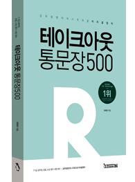리라클영어 테이크아웃 통문장500 교재 (2020 개정판) 교재