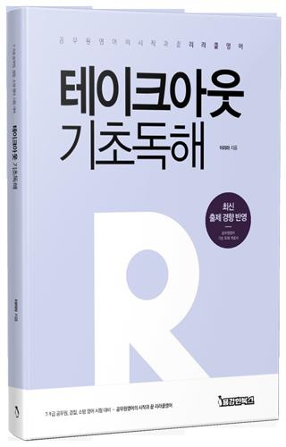 리라클영어 테이크아웃 기초독해 교재 (2020 개정판) 교재