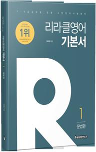 리라클영어 기본서 (전 2권) (2020) 교재