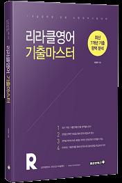 리라클영어 기출 마스터 교재 (2020) 교재