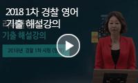 2018 경찰 1차 영어<br>기출 해설강의 무료동영상