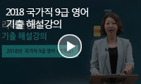 2018 국가직 9급 영어<br>기출 해설강의 무료동영상