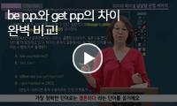 be p.p.와 get p.p.의 차이<br>완벽 비교! 무료동영상
