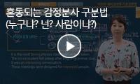 혼동되는 감정분사 구분법 무료동영상