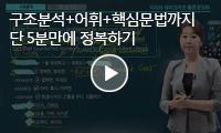 구조분석+어휘+핵심 문법까지!<br>단 5분만에 정복하기 무료동영상