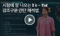 시험에 잘 나오는 It is ~ that<br>강조 구문의 간단 해석법 무료동영상