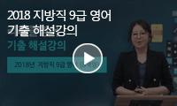 2018 지방직 9급 영어<br>기출 해설강의 무료동영상