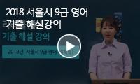 2018 서울시 9급 영어<br>기출 해설강의 무료동영상