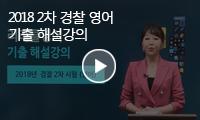 2018 경찰 2차 영어<br>기출 해설강의 무료동영상