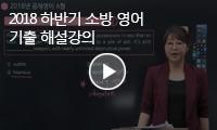 2018 소방 하반기 영어<br>기출 해설강의 무료동영상