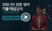 2018 경찰 3차 영어<br>기출 해설강의 무료동영상