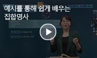 예시를 통해 쉽게 배우는<br>집합명사 무료동영상