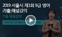 2019 서울시 제1회 9급 영어<br>기출 해설강의 무료동영상
