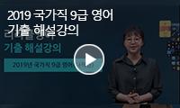 2019 국가직 9급 영어<br>기출 해설강의 무료동영상
