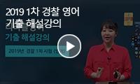 2019 경찰 1차 영어<br>기출 해설강의 무료동영상