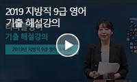 2019 지방직 9급 영어<br>기출 해설강의 무료동영상