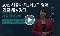 2019 서울시 제2회 9급 영어<br>기출 해설강의 무료동영상