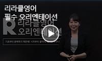 리라클영어<br>필수 오리엔테이션 무료동영상