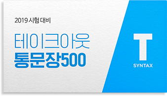 2019 리라클영어 테이크아웃 통문장500