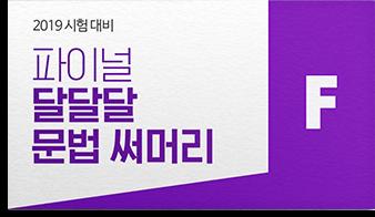 2019 리라클영어 파이널 달달달 문법 써머리