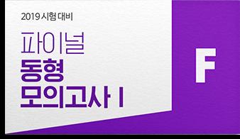 2019 리라클영어 파이널 동형 모의고사Ⅰ(경찰1차 대비)
