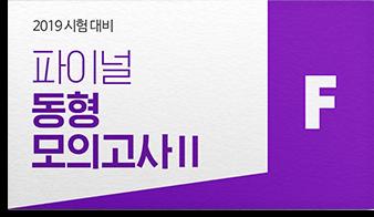 2019 리라클영어 파이널 동형 모의고사Ⅱ(지방직/서울시 대비)