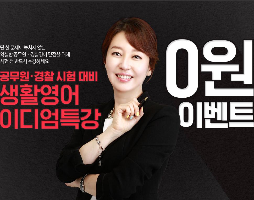 공무원 경찰 시험 대비 생활영어 이디엄특강