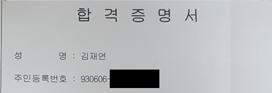 김재연합격증명서