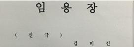 김미진 합격증명서