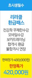 환급패스_42만원