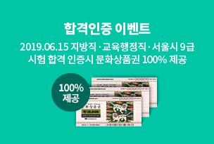 2019  지방직 / 교행직 최종합격인증
