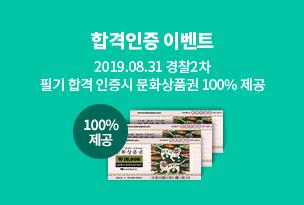 2019 경찰 2차시험 필기합격인증