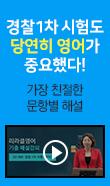 경찰 1차 해설강의