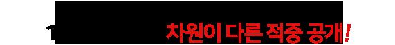 경찰영어 적중의 시작과 끝, 리라클영어 18년 1차 시험 차원이 다른 적중 공개!